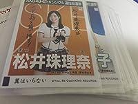 AKB48 翼はいらない 劇場盤 写真 SKE48 54種 セミ 松井珠理奈 須田亜香里 高柳明音 惣田紗莉渚 後藤理沙子