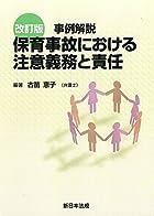 〔改訂版〕事例解説 保育事故における注意義務と責任