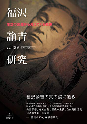 Book's Cover of Fukuzawa Yukichi study: The real image that can be seen from the transition of thought (22nd CENTURY ART) (Japanese Edition) Versión Kindle