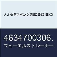 メルセデスベンツ(MERCEDES BENZ) フューエルストレーナー 4634700306.