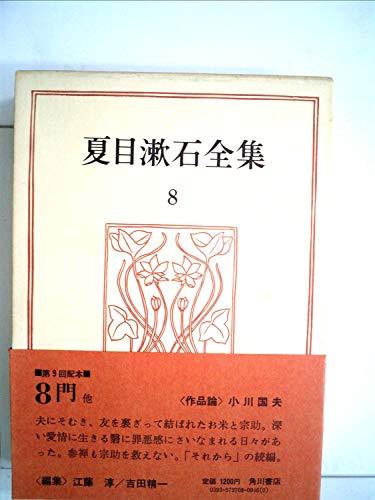 夏目漱石全集〈8〉 (1974年)