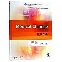 医学汉语(本科/双语教材/配增值)