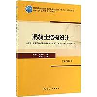 混凝土结构设计(第4版高校土木工程专业规划教材)