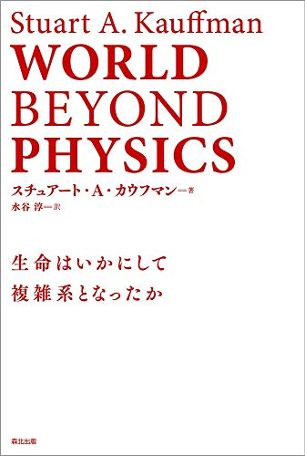 WORLD BEYOND PHYSICS:生命はいかにして複雑系となったかの詳細を見る