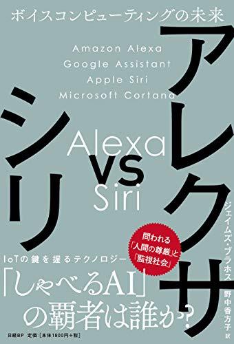 アレクサ vs シリ ボイスコンピューティングの未来