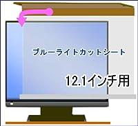 12.1インチPC用 ブルーライトカット シート BLCS12 16:9(27x17cm) 使用フィルム:U4-100CL
