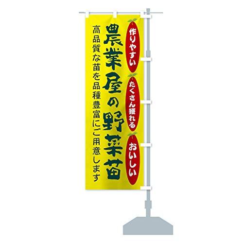 農業屋の野菜苗 のぼり旗 サイズ選べます(ジャンボ90x270cm 右チチ)