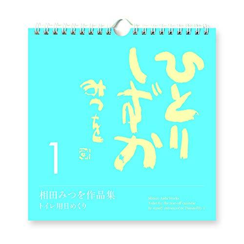 相田みつを トイレ用 日めくり カレンダー ひとりしずか1 900A622