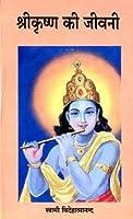 Sri Krishna ki Jivani(Hindi)