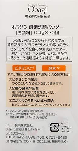 Obagi(オバジ)オバジC酵素洗顔パウダー(ビタミンC酵素2種類配合)30個