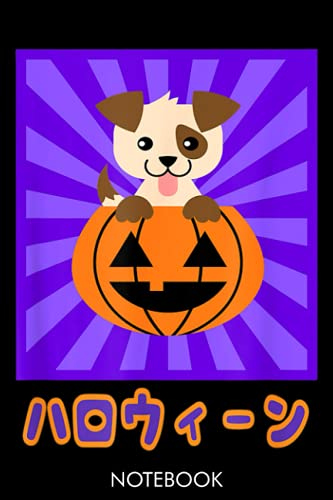 Kawaii Japanese Anime Dog Halloween Pumpkin Retro Vintage: Lined 6x9 120 Pages Notebook   Cute Anime Girl Diary or Notepad for Sketching and Writing   Gift for All Anime Lovers
