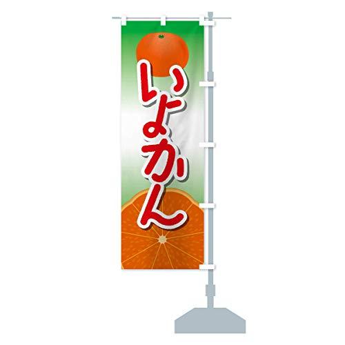 伊予柑いよかん のぼり旗 サイズ選べます(ハーフ30x90cm 右チチ)