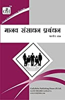 MPA-014 Human Resource Management in Hindi Medium