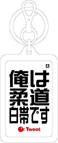 URK-12 俺は柔道白帯です オリジナルキーホルダー ウラオチキーホルダー ツイートシリーズ (白)