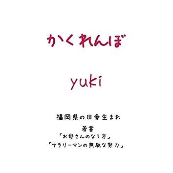 かくれんぼ - Single