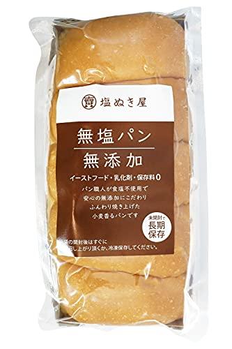 無塩 パン 塩ぬき屋 無添加 2個セット 常温保存可能 保存料 乳化剤 イーストフード 不使用