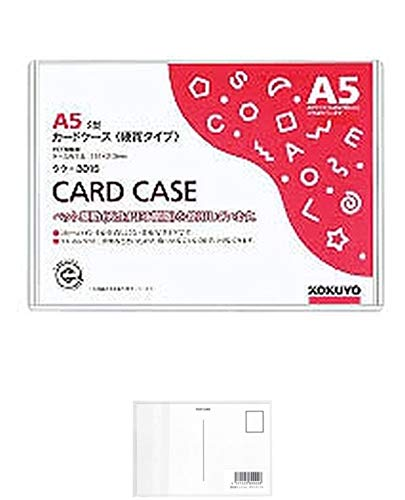 コクヨ カードケース 環境対応 硬質 ハード A5 2個セット + 画材屋ドットコム ポストカードA