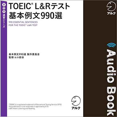 『TOEIC(R)L&Rテスト基本例文990選』のカバーアート