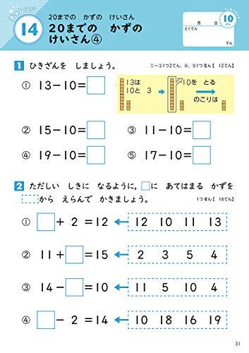 学研プラス『毎日のドリル小学1年もっと計算力』
