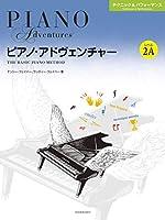 ピアノ・アドヴェンチャー テクニック&パフォーマンス レベル2A