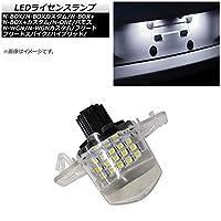 AP LEDライセンスランプ SMD 18連 ホンダ N-BOX/カスタム/N-BOX+/N-BOX+カスタム JF1/JF2 2011年12月~2017年08月