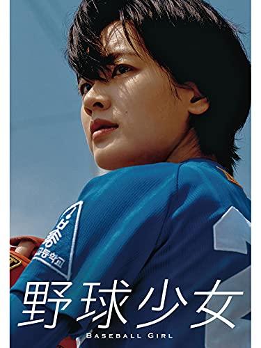 野球少女(字幕版)