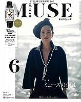 otona MUSE(オトナミューズ) 2020年 6 月号