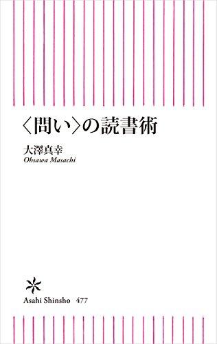 <問い>の読書術 (朝日新書)