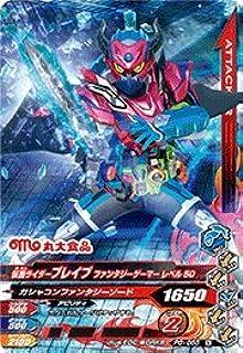 ガンバライジング/PG-085 仮面ライダーブレイブ ファンタジーゲーマー レベル50