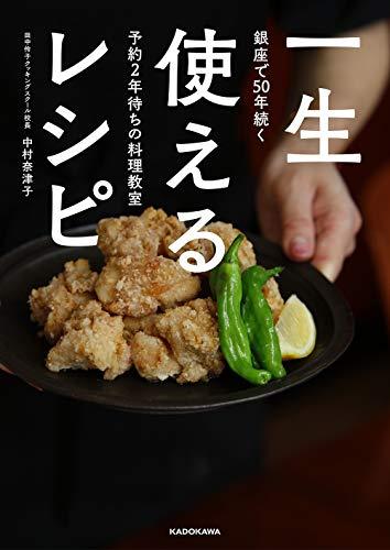 銀座で50年続く予約2年待ちの料理教室 一生使えるレシピ