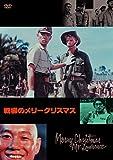 戦場のメリークリスマス[DVD]
