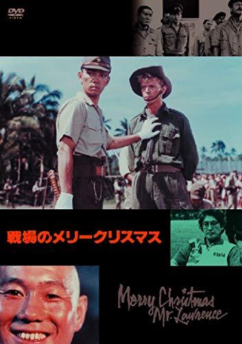 松竹富士『戦場のメリークリスマス』