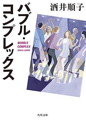 バブル・コンプレックス (角川文庫)
