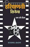 Haryanvi Cinema Dasha Aur Disha (First Edition, 2016)