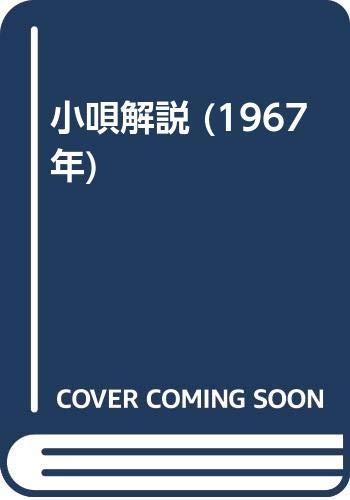 小唄解説 (1967年)の詳細を見る