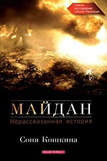 Maidan, The. An Untold Story (Russian Edition): The Main Investigation of the events of the Revolution of Dignity in Ukraine