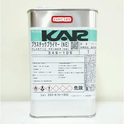 関西ペイント KAR プラスチックプライマー (NE) 1L