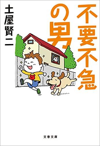 不要不急の男 (文春文庫)