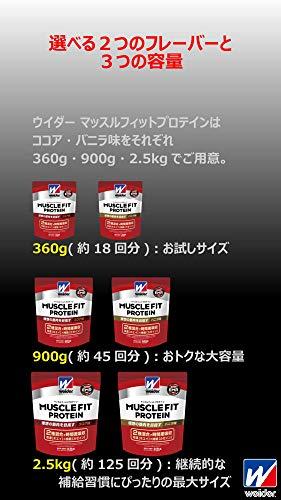 ウイダーマッスルフィットプロテインココア味900g(約45回分)