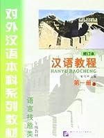 Hanyu Jiaocheng - Hanyu Jiaocheng vol.1A Grade One v. 1 de Jizhou Yang
