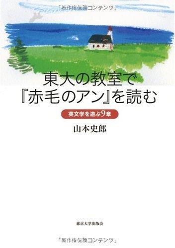 東大の教室で『赤毛のアン』を読む―英文学を遊ぶ9章