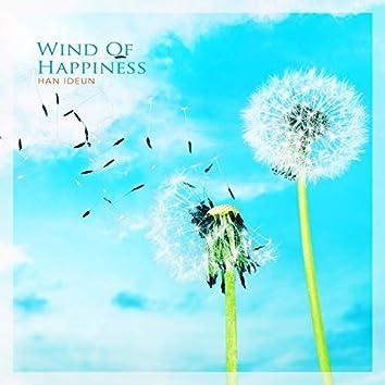 행복의 바람
