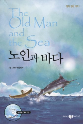 The Old Man and the Sea (Korean edition)