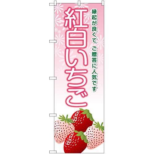 【2枚セット】 のぼり 紅白いちご YN-6359 果物 苺 (受注生産) のぼり旗 看板 ポスター タペストリー 集客