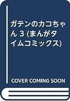 ガテンのカコちゃん 3 (まんがタイムコミックス)