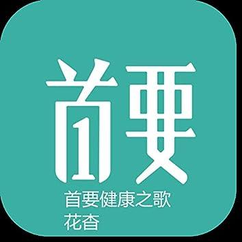 首要健康之歌 (首要健康app主题曲)