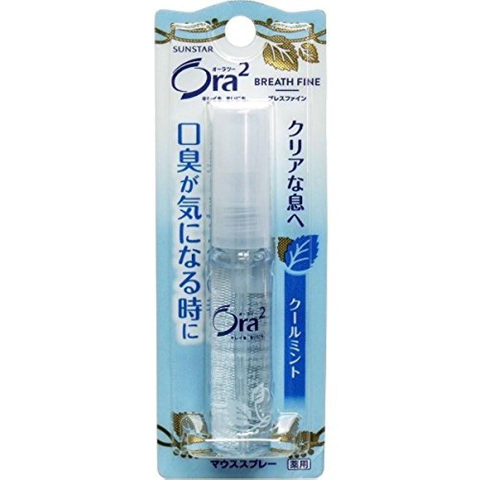 寝室を掃除するトラフィックより【サンスター】オーラツー(Ora2)ブレスファインマウススプレー クールミント 6ml ×20個セット