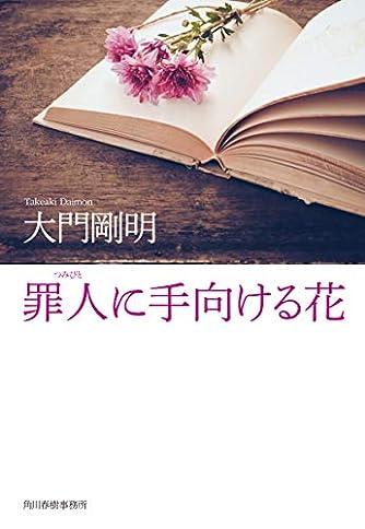 罪人に手向ける花 (ハルキ文庫)