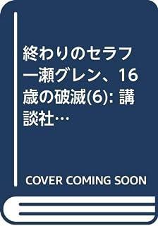 終わりのセラフ 一瀬グレン、16歳の破滅(6) (講談社コミックス月刊マガジン)