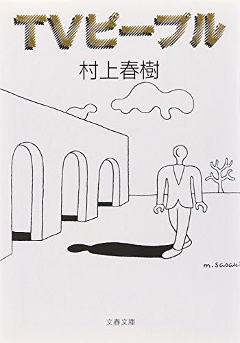 TVピープル (文春文庫)